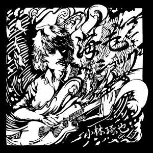 小林琢也 / 海老ショック 2019 Remastering(CD-R)